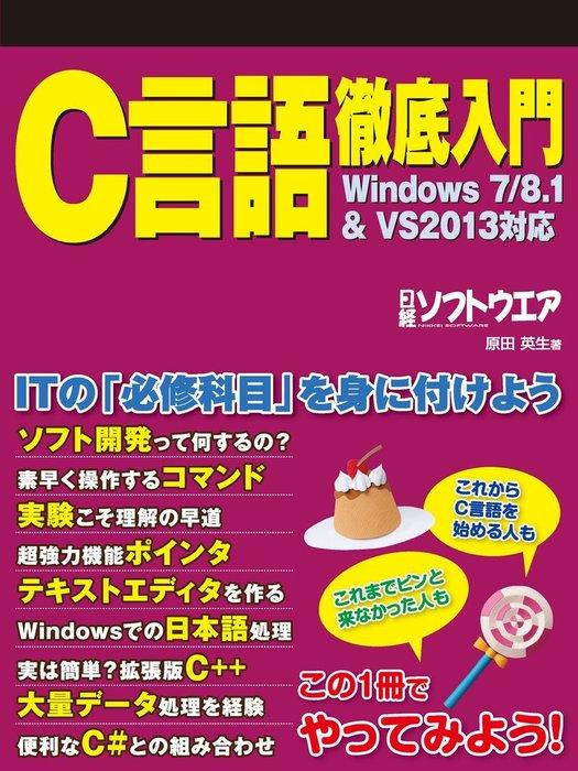 C言語徹底入門 Windows7/8.1&VS2013対応(日経BP Next ICT選書)拡大写真