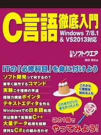 C言語徹底入門 Windows7/8.1&VS2013対応(日経BP Next ICT選書)-電子書籍