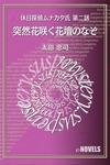 休日探偵ムナカタ氏 第二話 突然花咲く花壇のなぞ-電子書籍