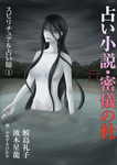 占い小説・密儀の杜-電子書籍