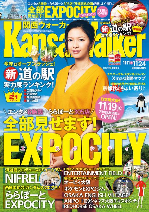 KansaiWalker関西ウォーカー 2015 No.22-電子書籍-拡大画像
