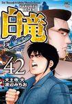 白竜-LEGEND- 42-電子書籍
