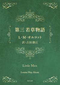 第三 若草物語-電子書籍