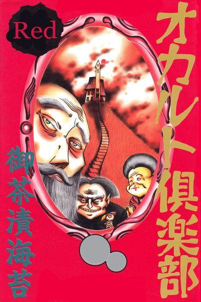 オカルト倶楽部 Red-電子書籍