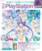 電撃PlayStation Vol.632 【プロダクトコード付き】