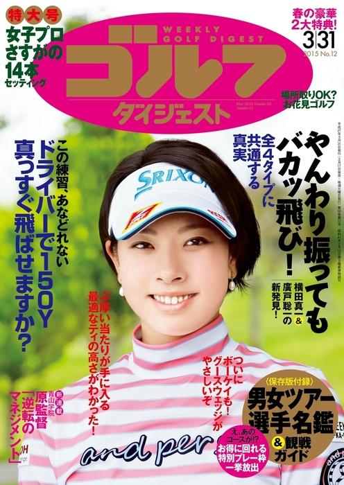 週刊ゴルフダイジェスト 2015/3/31号拡大写真