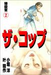 ザ・コップ 特殺官2-電子書籍