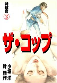 ザ・コップ 特殺官 2-電子書籍