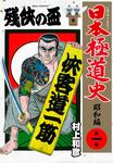 日本極道史~昭和編 1-電子書籍