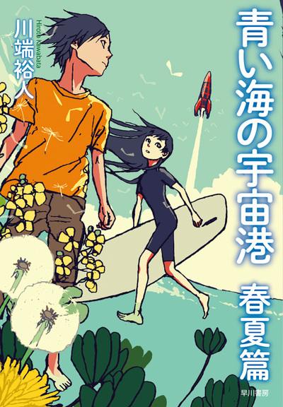 青い海の宇宙港 春夏篇-電子書籍