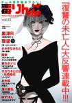 毒りんごcomic / 13-電子書籍