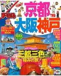 まっぷる 京都・大阪・神戸'16-電子書籍