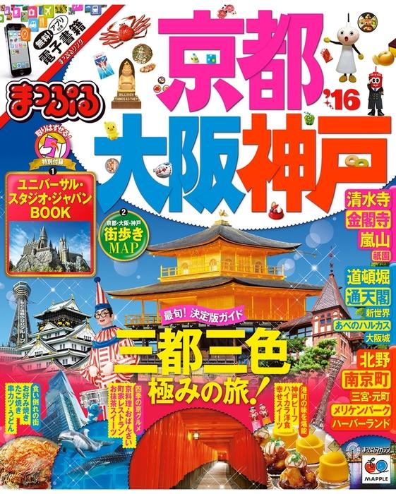 まっぷる 京都・大阪・神戸'16拡大写真