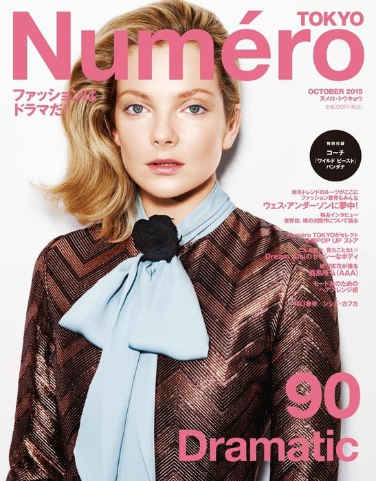 Numero Tokyo 2015年10月号-電子書籍-拡大画像