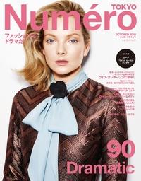 Numero Tokyo 2015年10月号