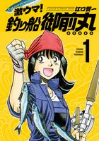 「激ウマ!釣り船御前丸(芳文社コミックス)」シリーズ