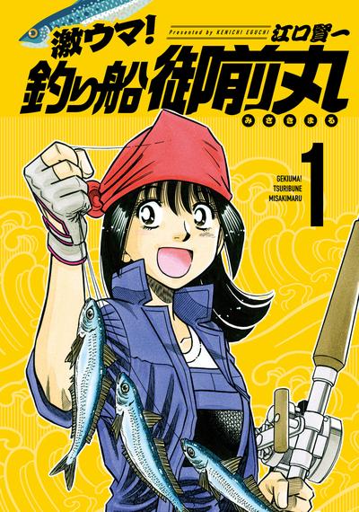 激ウマ!釣り船御前丸 1巻-電子書籍