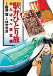駅弁ひとり旅 がんばっぺ東北編-電子書籍