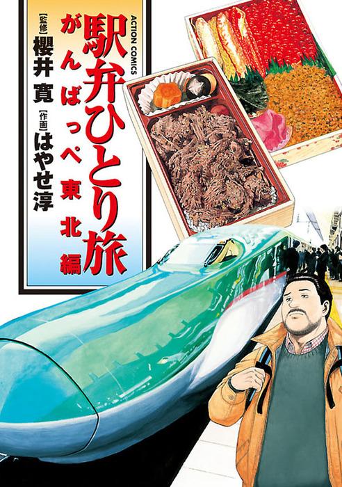 駅弁ひとり旅 がんばっぺ東北編-電子書籍-拡大画像
