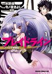 ブレイドライン アーシア剣聖記(1)-電子書籍
