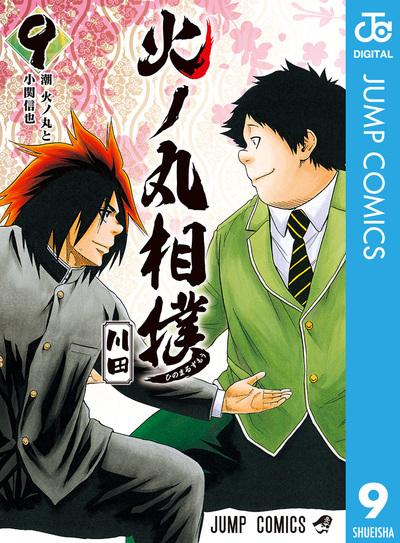 火ノ丸相撲 9-電子書籍