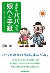 会計士パパから娘への手紙-電子書籍