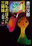 三姉妹探偵団(19) 月もおぼろに三姉妹-電子書籍