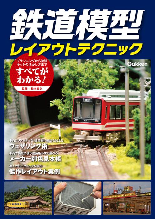 鉄道模型レイアウトテクニック-電子書籍-拡大画像