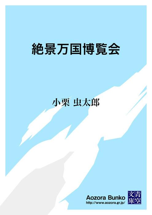 絶景万国博覧会拡大写真