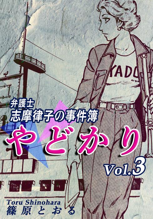 やどかり~弁護士・志摩律子の事件簿~(3)-電子書籍-拡大画像