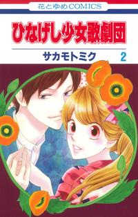 ひなげし少女歌劇団 2巻-電子書籍
