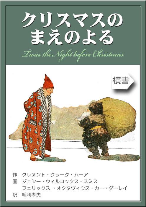 クリスマスのまえのよる拡大写真