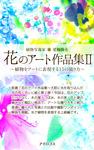 植物写真家 夏梅陸夫 花のアート作品集II~植物をアートに表現する15の撮り方~-電子書籍