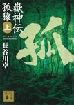 嶽神伝 孤猿(上)-電子書籍