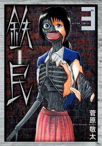 鉄民 / 3-電子書籍