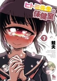 ヒトミ先生の保健室(7)【電子限定特典ペーパー付き】