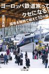 ヨーロッパ鉄道旅ってクセになる! 国境を陸路で越えて10ヵ国-電子書籍