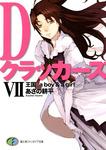 DクラッカーズVII 王国―a boy&a girl―(富士見ファンタジア文庫)-電子書籍