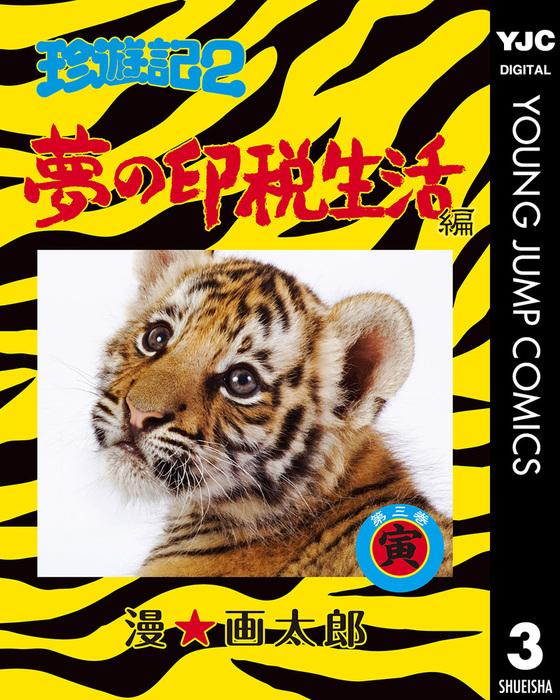珍遊記2~夢の印税生活編~ 3拡大写真