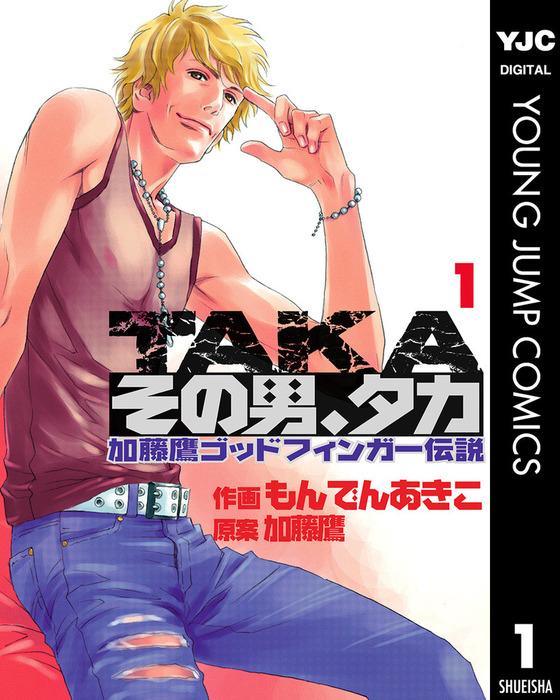 その男、タカ 加藤鷹ゴッドフィンガー伝説 1-電子書籍-拡大画像