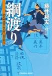 綱渡り~評定所書役・柊左門 裏仕置(六)~-電子書籍