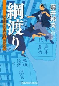綱渡り~評定所書役・柊左門 裏仕置(六)~