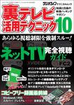 裏テレビ活用テクニック10-電子書籍