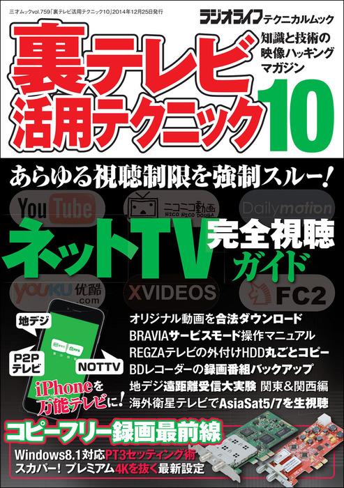 裏テレビ活用テクニック10拡大写真