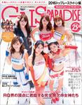 GALS PARADISE 2016 トップレースクイーン編-電子書籍