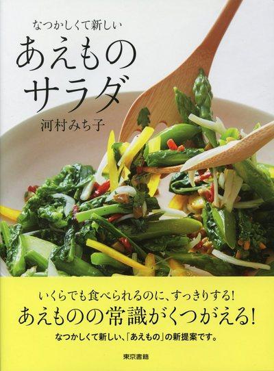 なつかしくて新しい あえものサラダ-電子書籍