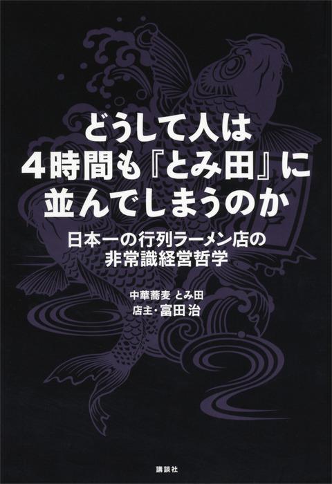 どうして人は4時間も『とみ田』に並んでしまうのか 日本一の行列ラーメン店の非常識経営哲学拡大写真