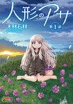 人形のアサ 第1話【単話】-電子書籍