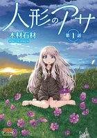 「「人形のアサ」シリーズ(ヤングアンリアルコミックス)」シリーズ