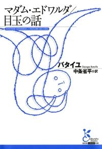 マダム・エドワルダ/目玉の話